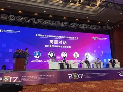 中国医药供应链高峰论坛暨医药生态圈创新大会