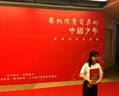 """招商银行--""""寻找改变世界的中国少年""""选拔大赛(苏州地区选拔赛)"""