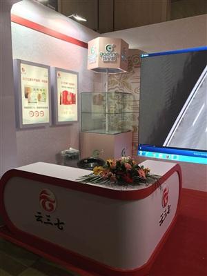 云三七展台伟德国际亚洲中文网