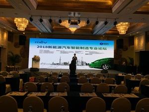 新能源汽车智能制造论坛